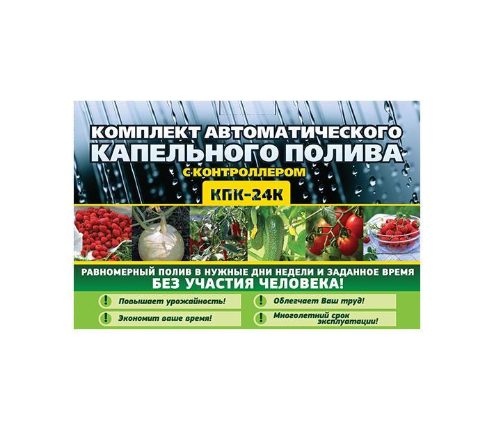 КПК-24К компл.капель.полива+КОНТРОЛ